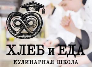 """Расписание кулинарный школы """"Хлеб и Еда"""" на апрель."""