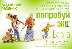 """""""Домашний Ребёнок"""" представляет: """"Попробуй Эко"""" в это воскресенье!"""